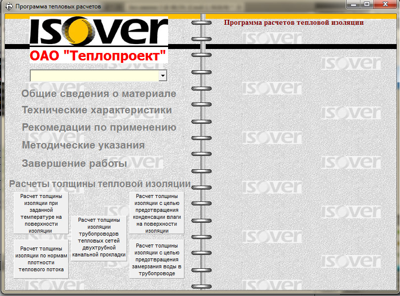 ISOVER дастури