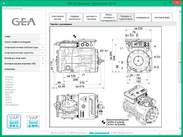 Чертеж выбранного компрессора в GEA Bock Software 10