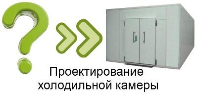 Проектирование холодильной камеры в Узбекистане