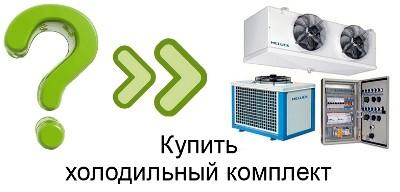 Купить комплект холодильного оборудования в Узбекистане