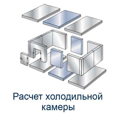 Расчет холодильной камеры в Узбекистане