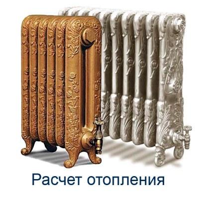Программы для расчета систем отопления в Узбекистане