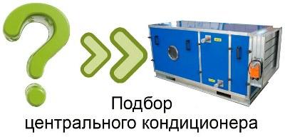 Купить центральный кондиционер в Узбекистане