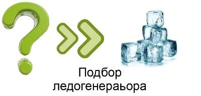 Льдогенераторы в Узбекистане