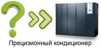 Купить прецизионный кондиционер в Узбекистане