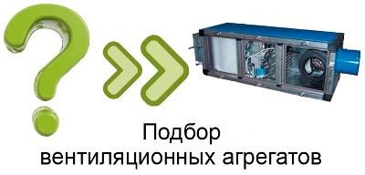 Покупка вентиляционного оборудования в Узбекистане