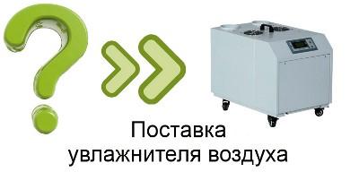 Поставка промышленных увлажнителей воздуха в Узбекистане