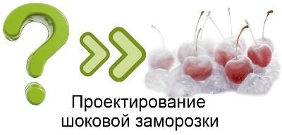 Шоковая заморозка в Узбекистане