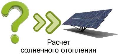 Системы солнечного отопления в Узбекистане, солнечные водонагреватели в Узбекистане