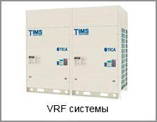 VRF и VRV системы в Ташкенте