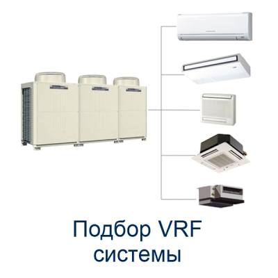 Программы для подбора VRF систем в Узбекистане