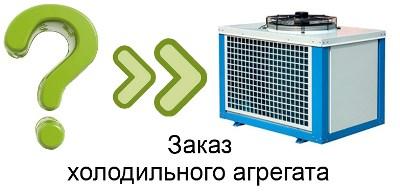 Покупка промышленного холодильного агрегата в Узбекистане