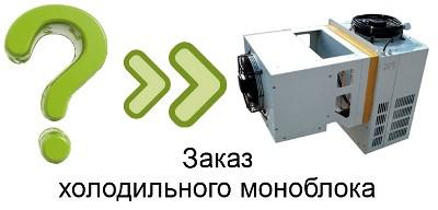 Покупка холодильного моноблока в Узбекистане