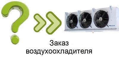 Купить воздухоохладитель в Узбекистане