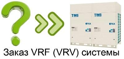 Покупка VRV или VRF системы